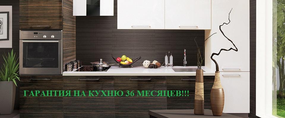 Кухню зов