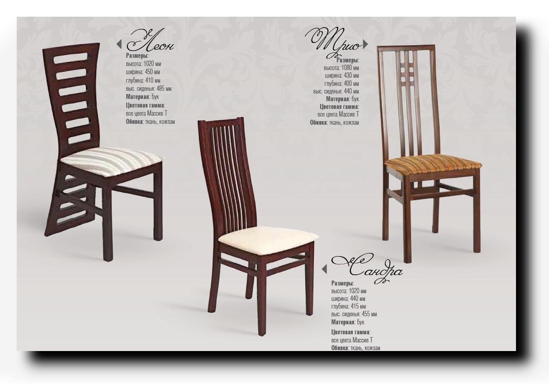 стулья 1