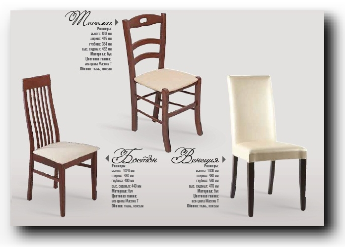 стулья 2
